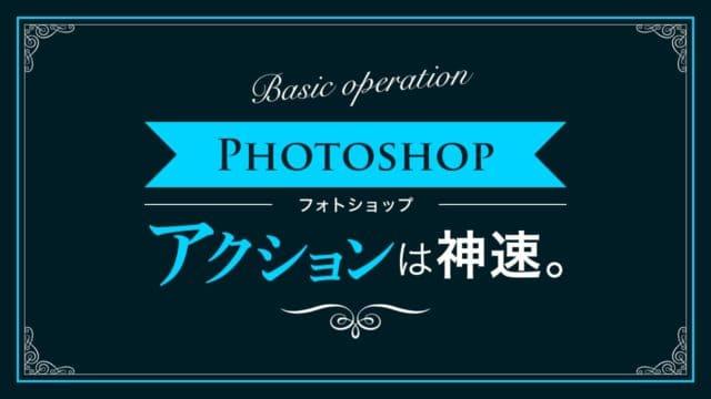 photoshopアクション