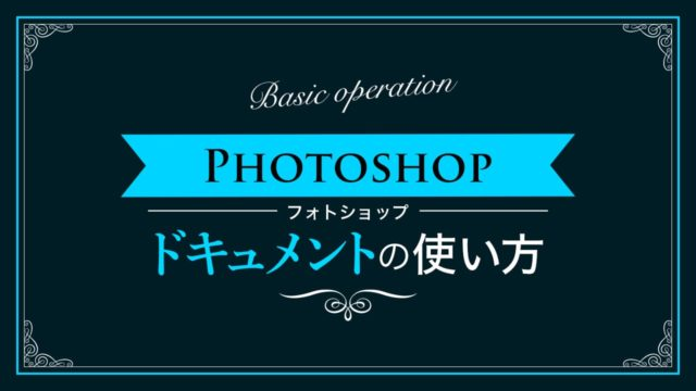 photoshopドキュメント